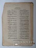 Бетховен Сонаты для фортепиано 1930 тираж 300, фото №13
