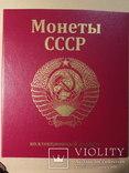Альбом для монет СРСР формат Оптима
