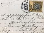 Марки на Документах 19 века., фото №6