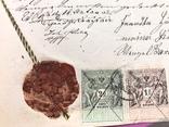 Марки на Документах 19 века., фото №9