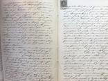 Марки на Документах 19 века., фото №10