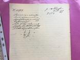 Марки на Документах 19 века., фото №11