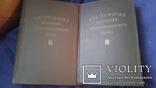 Фундаментальное издание в 2 томах Хрестоматия по истории Западноевропейского театра, фото №2