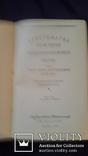 Фундаментальное издание в 2 томах Хрестоматия по истории Западноевропейского театра, фото №7