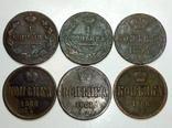Копейки 1821, 1854, 1860, 1861, 1866 (6 шт.)