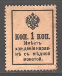 Россия. 1917. Марки-деньги, надпечатка, 1 коп. **., фото №3