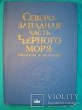 Северо-западная часть Черного моря: биология и экология, фото №2