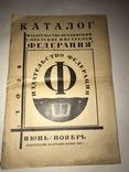 1928 Каталог Издательство Федерация, фото №2