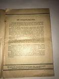 1928 Каталог Издательство Федерация, фото №3