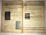 1928 Каталог Издательство Федерация, фото №5