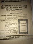 1928 Каталог Издательство Федерация, фото №6