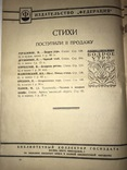 1928 Каталог Издательство Федерация, фото №7