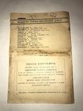 1928 Каталог Издательство Федерация, фото №9