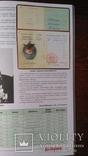 Петербургский коллекционер 2013 номер 4 (78) Боевого красного знамени Партизан Смерш, фото №3