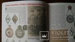Петербургский коллекционер 2013 номер 4 (78) Боевого красного знамени Партизан Смерш, фото №7