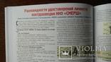 Петербургский коллекционер 2013 номер 4 (78) Боевого красного знамени Партизан Смерш, фото №10