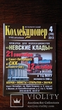 Петербургский коллекционер 2013 номер 4 (78) Боевого красного знамени Партизан Смерш, фото №12