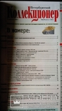 Петербургский коллекционер 2013 номер 4 (78) Боевого красного знамени Партизан Смерш, фото №13