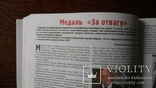 Петербургский коллекционер 2013 номер 5 (79) медаль за отвагу орден Боевого красного, фото №4