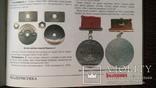 Петербургский коллекционер 2013 номер 5 (79) медаль за отвагу орден Боевого красного, фото №2