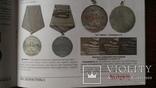 Петербургский коллекционер 2013 номер 5 (79) медаль за отвагу орден Боевого красного, фото №7