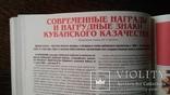 Петербургский коллекционер 2013 номер 5 (79) медаль за отвагу орден Боевого красного, фото №13