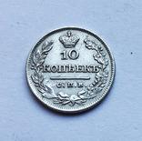 10 копеек 1825 года., фото №2