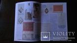 Петербургский коллекционер 2016 номер 6 (98) депутатский знак 5 рублей 1899 эб, фото №9