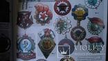 Петербургский коллекционер 2016 номер 6 (98) депутатский знак 5 рублей 1899 эб, фото №11