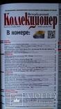 Петербургский коллекционер 2016 номер 6 (98) депутатский знак 5 рублей 1899 эб, фото №13