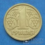 1 гривна 1995 г., фото №2