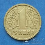 1 гривна 1995 г., фото №4