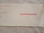 Приглашение на праздник работников торговли г . Полтава, фото №2
