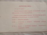 Приглашение на праздник работников торговли г . Полтава, фото №4