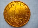 Медаль Первенство СССР Юноши г. Никополь 1984 г., фото №2
