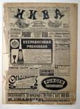 Журнал Нива № 24 1914 г, фото №2