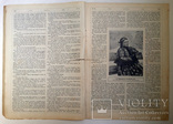 Журнал Нива № 24 1914 г, фото №4