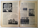 Журнал Нива № 24 1914 г, фото №12