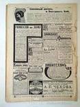 Журнал Нива № 24 1914 г, фото №13