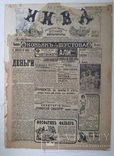 Журнал Нива №23 1914 г, фото №2
