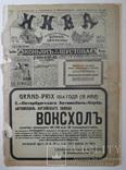 Журнал Нива №22 1914, фото №2
