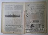 Журнал Нива №22 1914, фото №10