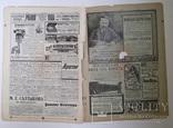 Журнал Нива №22 1914, фото №12