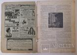 Журнал Нива №20 1914, фото №3