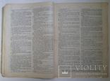 Журнал Нива №20 1914, фото №7