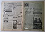 Журнал Нива №20 1914, фото №11
