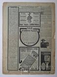 Журнал Нива №20 1914, фото №12