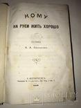 1880 Кому на Руси жить хорошо. Некрасов. Первое отдельное издание., фото №2