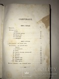 1880 Кому на Руси жить хорошо. Некрасов. Первое отдельное издание., фото №3