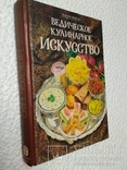 Ведическое кулинарное искусство. Адираджа дас, фото №2